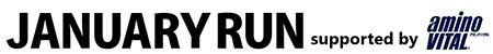 今こそ!走ろうにっぽんプロジェクト『January Run-それぞれの目標クリアー』 supported by aminovital®